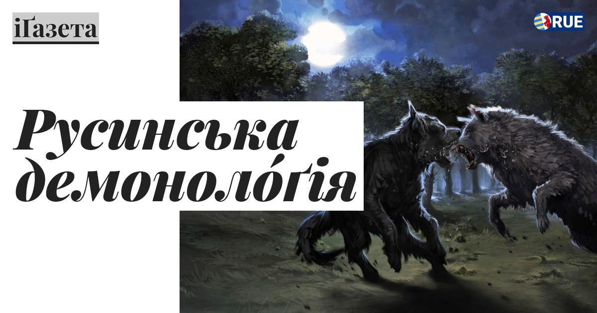 Русинська демонолоґія у народных вірованях