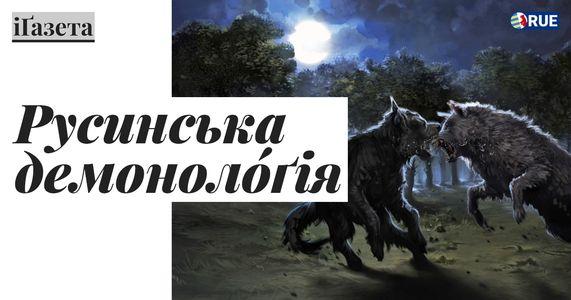 Русинська демонолōґія у народных вірованях