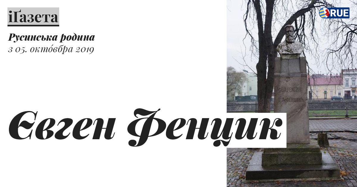 Русинська родина – Євген Фенцик