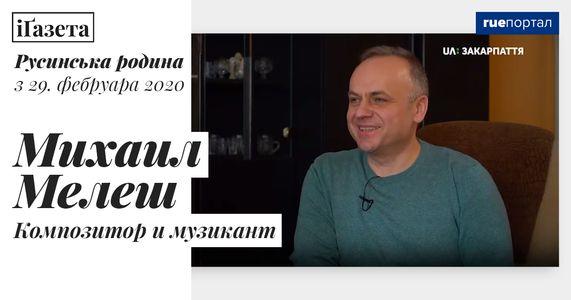 Русинська родина – Михаил Мелеш