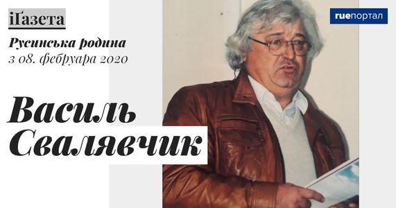 Русинська родина – Василь Свалявчик