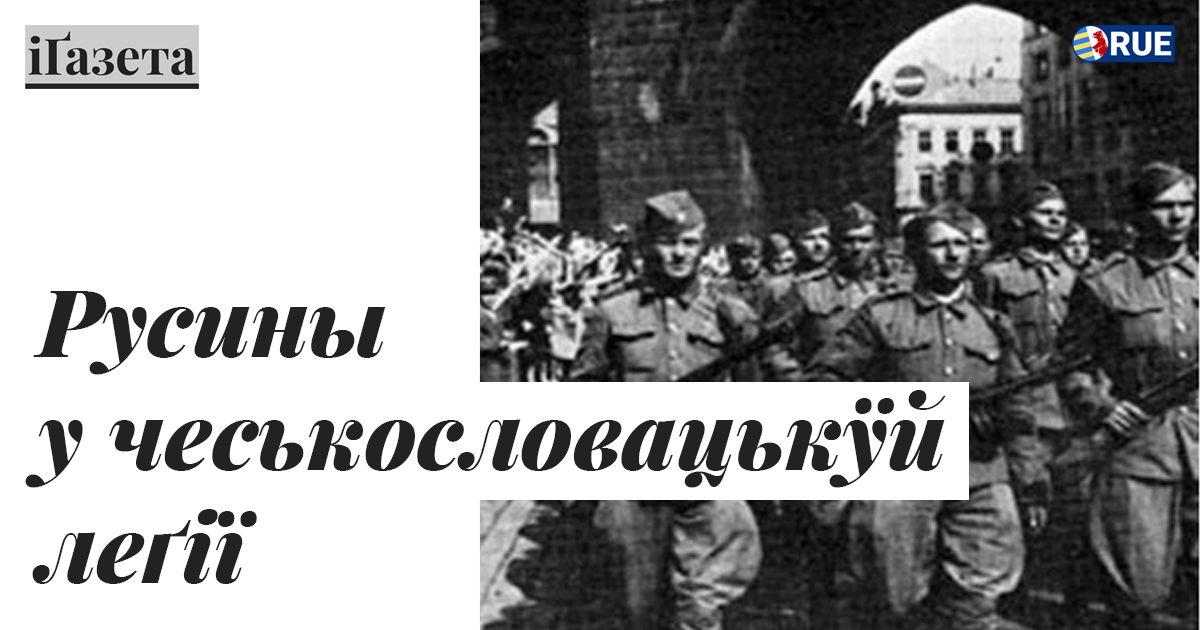 Русины у чеськословацькӯй леґії