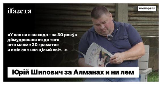 Юрій Шипович за Алманах и ни лем (інтервю)