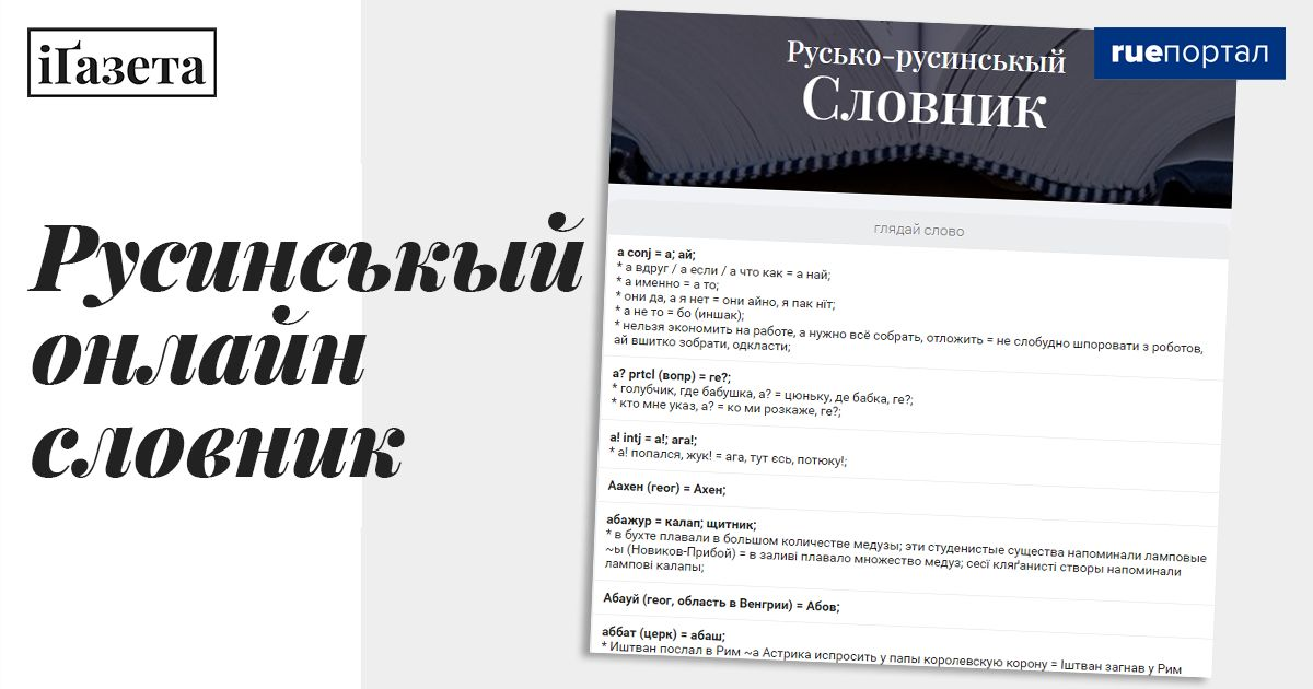 Русинськый онлайн словник: чому, кому и як?
