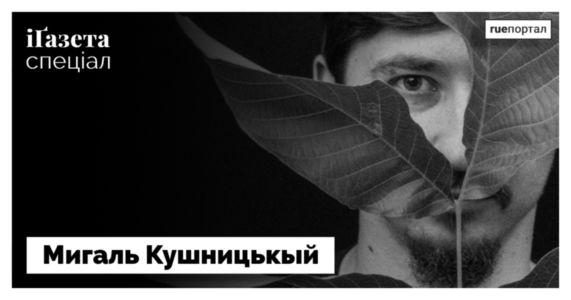 Спеціал: Мигаль Кушницькый