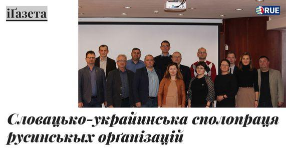 Словацько-украйинська сполопраця русинськых орґанізацій