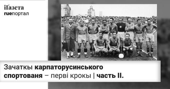 Зачаткы карпаторусинського спортованя – перві крокы | часть ІІ.