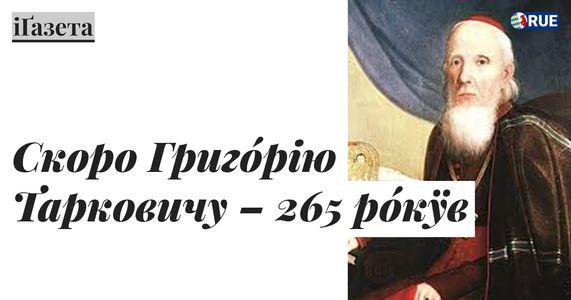 Скоро Григорію Тарковичу – 265