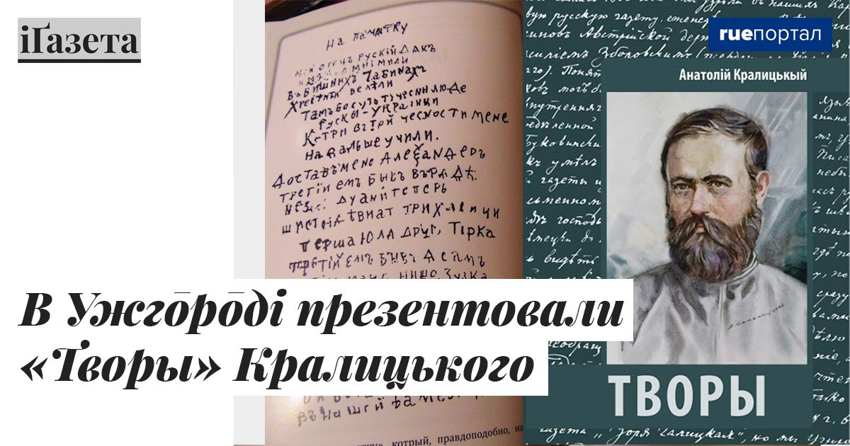 В Ужгōрōді презентовали «Творы» Кралицького