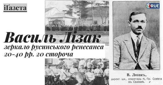 Василь Лізак – зеркало русинського ренесанса 20-40 рр. 20 стороча