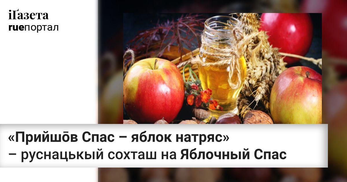 «Прийшов Спас – яблок натряс» – руснацькый сохташ на Яблочный Спас