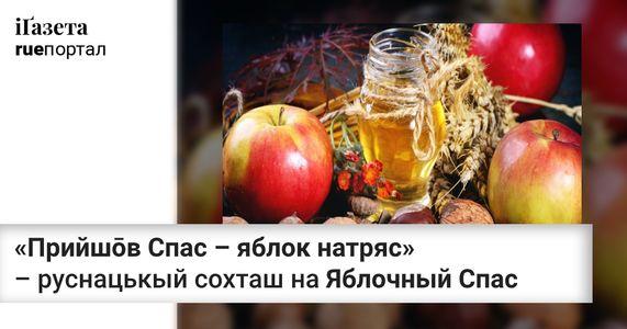 «Прийшōв Спас – яблок натряс» – руснацькый сохташ на Яблочный Спас