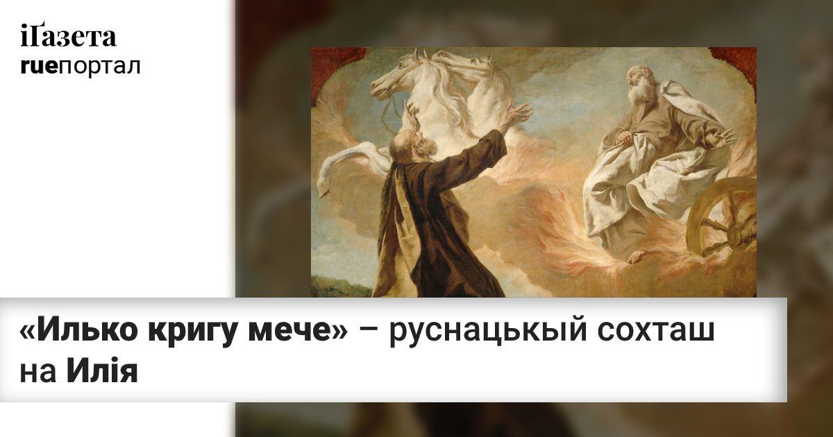 «Илько кригу мече» – руснацькый сохташ на Илія