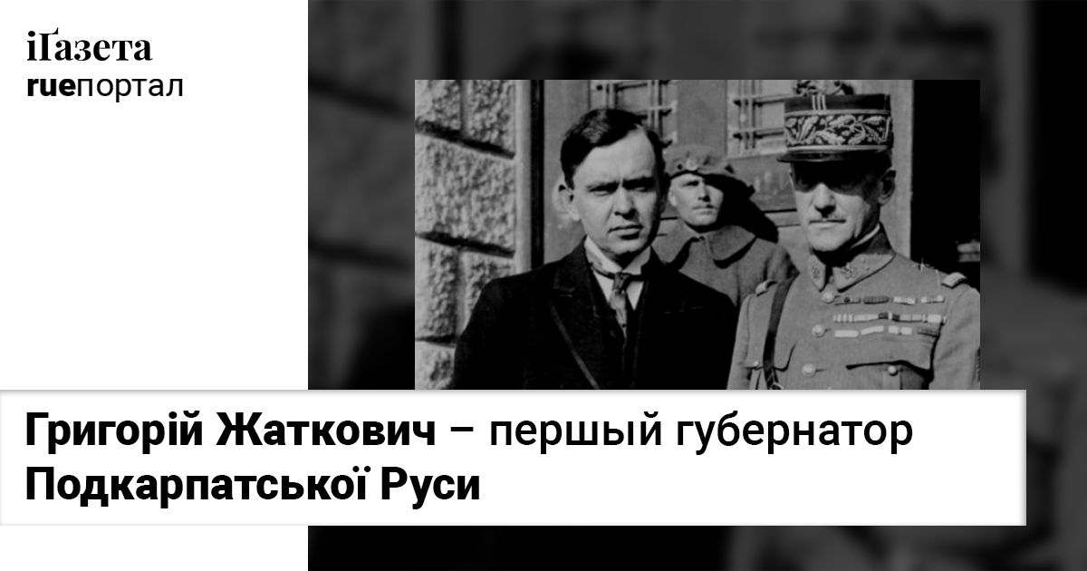 Григорій Жаткович – першый губернатор Подкарпатської Руси